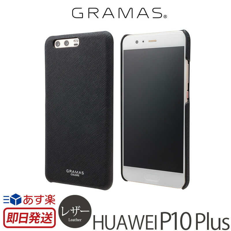HUAWEI P10 Plus ケース レザー GRAMAS COLORS EURO Passione Shell Leather Case HUAWEIP10Plus ファーウェイP10Plus カバー スマホケース スマホカバー ハーウェイ P10Plus ブラック 楽天