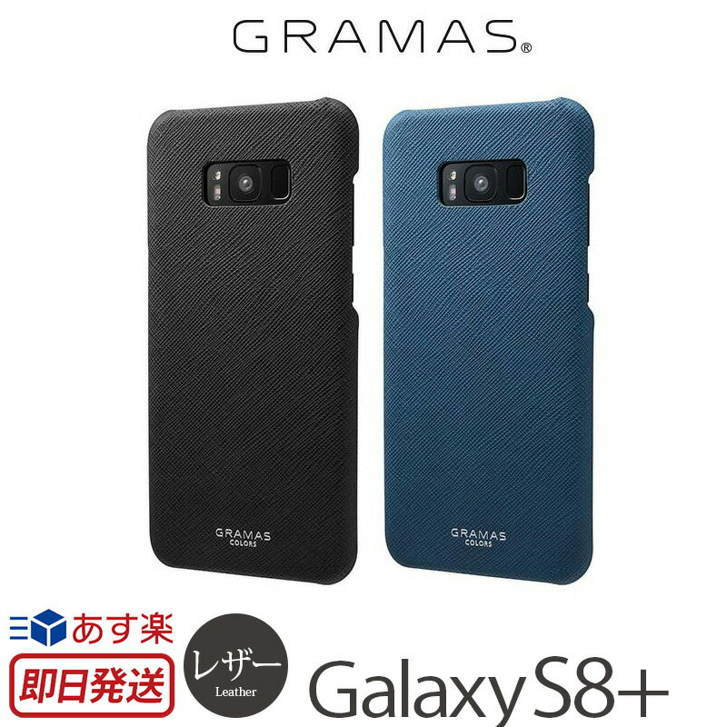 Galaxy S8+ ケース レザー グラマス GRAMAS COLORS EURO Passione Shell Leather Case GalaxyS8+ カバー ギャラクシーS8+ プラス スマホケース スマホカバー SC-03J SCV35 ギャラクシー おしゃれ 人気 楽天 通販