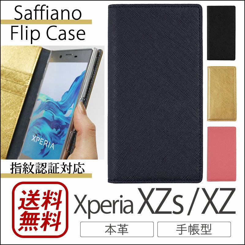Xperia XZs ケース / Xperia XZ カバー 手帳型 本革 LAYBLOCK Saffiano Flip Case for XperiaXZs / XperiaXZ【送料無料】 エクスペリアXZs SO-03J SOV35 エクスペリアXZ SO-01J SOV34 601SO スマホケース 手帳型ケース 楽天