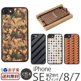 【送料無料】 iPhone SE 第2世代 SE2 2020 / アイフォン8 ケース iPhone8 / iPhone7 ケース 木製 ハードケース 天然木 WOOD'D Real Wood Snap-on Covers PRINT for iPhone 7 スマホケース iPhoneケース ハード 木 迷彩 カモフラ カモフラージュ カバー ブランド