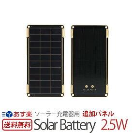 追加用パネル モバイルバッテリー iPhone ソーラー 防水 YOLK ソーラー 充電器 Solar Paper option panel (2.5W) 【送料無料】 薄型 軽量 ソーラーチャージャー スマートフォン スマホ Android USB充電 楽天 通販