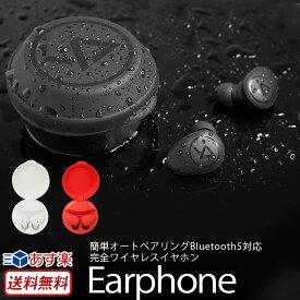 イヤホン Bluetooth ワイヤレス 完全ワイヤレスイヤホン Wings イヤフォン ブルートゥース 5 小型 軽量 iPhone スマホ 左右独立 完全独立 両耳 音楽 楽天 通販 ブランド プレゼント 送料無料 あす楽