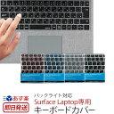 キーボード バックライト対応 超薄型 BEFiNE Surface Laptop Keyskin キーボードカバー 保護 日本語 JIS配列 Keyboard…