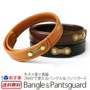 【あす楽】 バングル / パンツガード レザー moca モカ Bangle & Pantsguard (Single) 裾バンド 裾止め バンド 本革 …