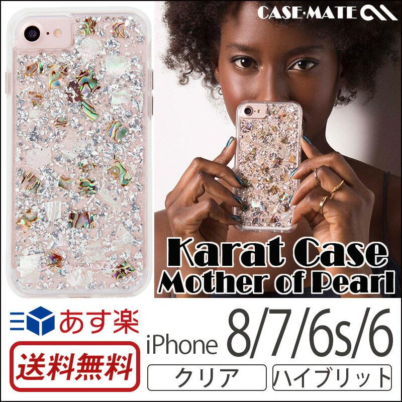 【あす楽】【送料無料】 iPhone8 ケース / iPhone7ケース ハードケース Case-Mate Karat Case Mother of Pearl Silver for iPhone 8 スマホケース アイフォン8 カバー iPhone7 iPhone6s iPhoneケース ブランド クリア アイフォン7 アイフォン6s 大人女子 おしゃれ かわいい