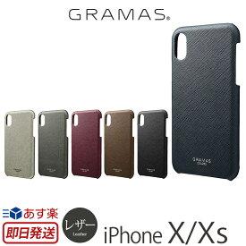 【あす楽】 アイフォン XS ケース iPhone XS ケース / iPhone X ケース レザー GRAMAS COLORS EURO Passione Shell PU Leather Case CSC60327 for iPhoneXS ケース スマホケース カバー ブランド iPhoneケース iPhone 10S アイフォン10 おしゃれ かわいい