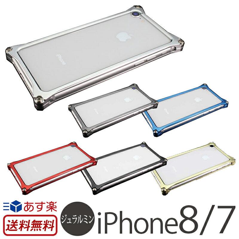 iPhone8 / iPhone7 アルミバンパー アルミ ケース 日本製 GILD design ギルドデザイン Solid bumper GI-402 iPhone 7 【送料無料】 スマホケース アイフォン7 ケース iPhoneケース バンパー アルミケース 楽天 通販メンズ かっこいい