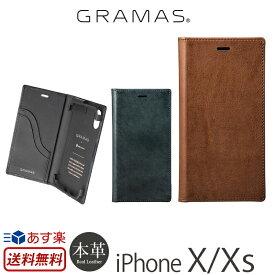 【あす楽】【送料無料】 アイフォン XS ケース iPhone XS ケース / iPhone X ケース 手帳 本革 レザー GRAMAS TOIANO Full Leather Case GLC70317 手帳型 スマホケース カバー 手帳型ケース ブランド iPhoneケース iPhone 10S おしゃれ ベルトなし グラマス