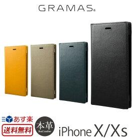 【あす楽】【送料無料】 アイフォン XS ケース iPhone XS ケース / iPhone X ケース 手帳 本革 レザー GRAMAS Full Leather Case GLC70337 手帳型 スマホケース カバー 手帳ケース 手帳型ケース ブランド iPhoneケース iPhone 10S ベルトなし グラマス おしゃれ