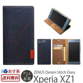 【あす楽】【送料無料】 エクスペリアXZ1 ケース Xperia XZ1 ケース 手帳 デニム 本革 Zenus Denim Stitch Diary for XperiaXZ1 手帳型 スマホケース カバー 手帳ケース XperiaXZ1ケース 手帳型ケース ブランド Xperia カード収納 ハンドメイド