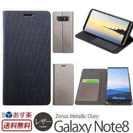 【あす楽】【送料無料】 ギャラクシーノート8 ケース Galaxy Note8 ケース 手帳 レザー Zenus Metallic Diary for GalaxyNote8 手帳型 カバー スマホケース SC-01K ギャラクシー SC01K SCV37 GalaxyNote8ケース 手帳型ケース カード収納 手帳ケース Samsung
