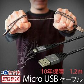 【あす楽】 Micro USB ケーブル 急速 2.4A アンドロイド 充電ケーブル ULTRA STRONG TIGER CABLE MicroUSB 1.2m アルミニウムケーブル TypeC ケーブル Android 充電ケーブル データ転送 スマホ USB-C 急速充電 高耐久 スマートフォン ブランド おすすめ 人気 楽天 通販
