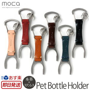 【あす楽】 ペットボトルホルダー / キーホルダー moca モカ Pet bottle Holder 01 ヌメ革 牛革 レザー 日本製 男性 女性 メンズ レディース キーホルダー フック バッグ ベルト ストラップ ハンドメ