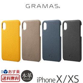 【あす楽】【送料無料】 アイフォン XS ケース iPhone XS ケース / iPhone X ケース 本革 レザー GRAMAS German Shrunken calf Genuine Leather Shell Case iPhoneケース ブランド iPhone10 スマホケース アイフォン10 アイフォン X カバー ケース おしゃれ