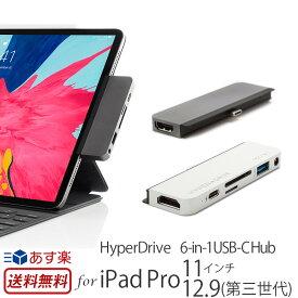 【あす楽】【送料無料】 HyperDrive iPad Pro 6-in-1 USB-C Hub SD カードリーダー 充電 USB type c usbハブ おしゃれ 高速 データ通信 USB-C 4K HDMI SD カードスロット micro SD 4K高画質 薄型 コンパクト 高級