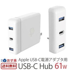 【あす楽】【送料無料】 USBハブ USB-Aポート HP16200 Apple純正電源アダプタ用 HyperDrive Apple 61W USB-C電源アダプタ用 USB-C Hub USB 3.0 マックブックプロ USB-C ハブ Apple アダプタ usb ハブポート Type-c MacBook Pro Apple Power Adapter アタッチメント おしゃれ