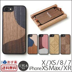 【あす楽】【送料無料】 アイフォン X S カバー ブランド iPhone XS ケース / iPhone X / iPhone XR / iPhone XS Max / iPhone 8 / iPhone 7 天然 木 製 WOOD'D Real Wood Snap-on Covers INLAYS for iPhone 10 S Max XR スマホケース おしゃれ iPhone ケース 木 目