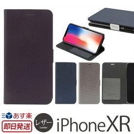 【あす楽】 アイフォンXR カバー iPhone XR ケース 手帳型 レザー Zenus Metallic Diary for iPhoneXR 手帳 iPhoneケース ブランド iPhone10R スマホケース アイフォン10R アイフォン テン アール 手帳型ケース アイホン