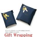 ラッピング ギフト 包装 / プレゼント / 誕生日 / 父の日 / 母の日 / 記念日 / お祝い / 贈り物 / 入学祝い / 就職祝…