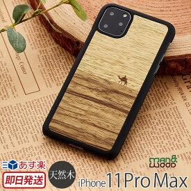【あす楽】【送料無料】 アイフォン 11 Pro Max ケース 木製 ウッド ケース 天然木 Man&Wood 天然木ケース for iPhone 11 Pro Max iPhoneケース ブランド スマホケース iPhone11 ProMax 背面 カバー 携帯ケース 木 木目 ハードケース おしゃれ