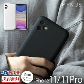 【あす楽】【送料無料】 MYNUS アイフォン 11 / 11 Pro ケース iPhone CASE for iPhone 11 ケース / iPhone11 Pro ケース iPhoneケース ブランド マイナス スマホケース iPhone イレブン プロ あいふぉん 背面 カバー 携帯ケース 薄型 軽量 シンプル スリム おしゃれ