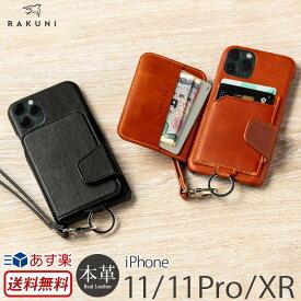 【あす楽】【送料無料】 アイフォン 11 / 11Pro / XR ケース 本革 RAKUNI Leather Case for iPhone XR iPhone11 11プロ ケース ブランド スマホケース iPhone イレブン カバー 携帯ケース 皮 革 レザー 背面 カード収納 おしゃれ ストラップ付き