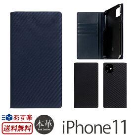 【あす楽】【送料無料】 アイフォン 11 ケース 手帳型 本革 SLG Design Carbon Leather Case for iPhone 11 iPhoneケース ブランド スマホケース iPhone イレブン 手帳型ケース カバー 携帯ケース 皮 革 レザー 手帳 ケース おしゃれ