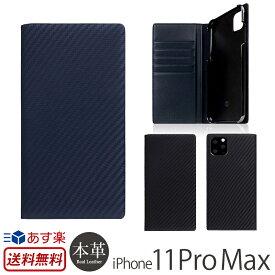 【あす楽】【送料無料】 アイフォン 11 Pro Max ケース 手帳型 本革 SLG Design Carbon Leather Case for iPhone 11 Pro Max iPhoneケース ブランド スマホケース iPhone11 ProMax 手帳型ケース カバー 携帯ケース 皮 革 レザー 手帳 ケース おしゃれ
