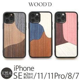 【あす楽】【送料無料】 アイフォン11 カバー ブランド iPhone 11 Pro ケース / iPhone 8 / iPhone 7 天然 木 製 WOOD'D Real Wood Snap-on Covers INLAYS for iPhone イレブン プロ スマホケース おしゃれ iPhone ケース 木目 wood