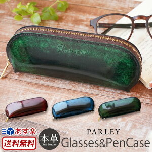 【あす楽】【送料無料】 メガネケース おしゃれ 革 PARLEY パーリィー クラシック メガネ&ペンケース PC-18 本革 レザー めがねケース 眼鏡ケース 筆箱 シンプル スリム ブランド おすすめ 高
