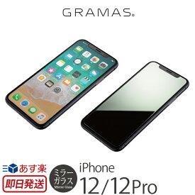 ガラスフィルム iPhone12 / iPhone12 Pro ミラーガラス GRAMAS グラマス Protection Mirror Glass iPhone 12 Pro アイフォン 12 プロ フィルム 強化 ガラス 保護フィルム 液晶 画面 鏡 おすすめ カバー 鏡面 ミラー