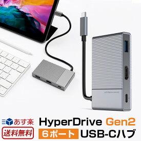 【あす楽】【送料無料】 PowerDelivery 最大100W HyperDrive Gen2 USB-Cハブ 6ポート マックブック ハブ タブレット USB-C タイプC SDカード microSD usb type-c ハブ HDMI オーディオジャック iPad MACBOOK usb c ハブ アンドロイド スマホ スリム 軽量