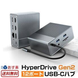 【あす楽】【送料無料】 PowerDelivery 最大100W HyperDrive Gen2 USB-Cハブ 12ポート マックブック ハブ タブレット USB-C タイプC SDカード microSD usb type-c ハブ HDMI Display Port オーディオジャック iPad MACBOOK usb c ハブ アンドロイド スマホ スリム 軽量