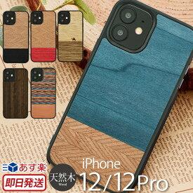 スマホケース iPhone12 / iPhone12 Pro ケース 木製 背面ケース man&wood 天然木 ハードケース iPhone 12 アイフォン 12 プロ iPhoneケース 背面 天然木 ブランド スマホ カバー 木 携帯ケース おしゃれ メンズ 高級 ハードケース