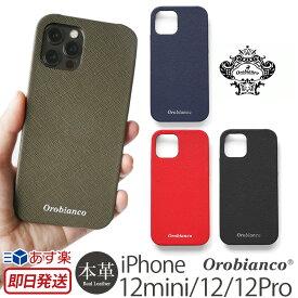 オロビアンコ スマホケース iPhone12mini / iPhone12 / iPhone12 Pro ケース レザー 背面ケース Orobianco サフィアーノ調 PU Leather Back Case iPhone 12 iPhoneケース 背面 アイフォン ブランド スマホ カバー 携帯ケース おしゃれ メンズ 高級 ハードケース