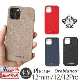 オロビアンコ スマホケース iPhone12mini / iPhone12 / iPhone12 Pro ケース レザー 背面ケース Orobianco シュリンク PU Leather Back Case iPhone 12 iPhoneケース 背面 アイフォン 12プロ ミニ ブランド スマホ カバー 革 携帯ケース おしゃれ メンズ 高級 ハードケース