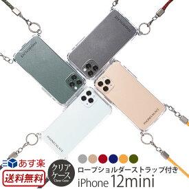 スマホケース iPhone12mini ケース ショルダークリア 背面ケース PHONECKLACE ロープショルダーストラップ付きクリアケース iPhone 12 ミニ iPhoneケース 背面 透明ケース スマホ カバー 携帯ケース おしゃれ ハイブリッドケース ハードケース