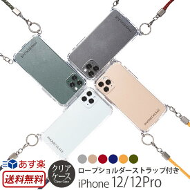 スマホケース iPhone12/12Pro ケース ショルダークリア 背面ケース PHONECKLACE ロープショルダーストラップ付きクリアケース iPhone 12 プロ iPhoneケース 背面 透明ケース スマホ カバー 携帯ケース おしゃれ ハイブリッドケース ハードケース