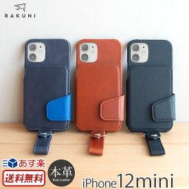 【あす楽】【送料無料】 アイフォン 12 ミニ ケース 本革 RAKUNI Leather Case for iPhone 12mini ケース ブランド アイフォン カバー スマホケースラクニ iPhone 12ミニ カード収納 背面 カバー 背面手帳型 携帯ケース ストラップ付 メンズ レディース ブランド おしゃれ