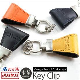 『鍵をなくさない』 キーホルダー 『Key Clip』 Vintage Revival Production イタリア製オイルレザー使用 クリップ マグネット ステーショナリー