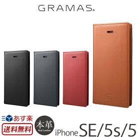 99b5ea30e6 【送料無料】 iPhone SE / iPhone5s / iPhone5 手帳型 本革 ケース GRAMAS Full Leather Case  GLC606 iPhone5sケース iPhone5ケース アイフォン5ケース 手帳 ...