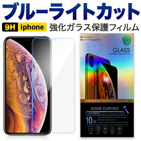 iPhone11 pro max iPhone XR XS Max X iPhone8 iPhone7 iPhone6 iPhoneXR iPhoneXS iPhoneX iPhone8Plus iPhone7Plus iPhoneSE iPhone6s ブルーライトカット 強化ガラス 保護フィルム 保護ガラス ガラスフィルム 液晶 フィルム アイフォン8 アイフォン7 アイフォン6 送料無料