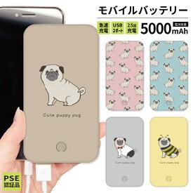 モバイルバッテリー 大容量 軽量 10000mAh 薄型 LEDライト付き 持ち運び電池 急速充電器 USB充電器 スマホ 電池 かわいい パグ 犬 バッテリー 携帯充電器 iPhone/iPad/Android各種他対応 旅行 通勤 防災グッズ HD 全機種対応