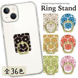 スマホリング ホールドリング バンカーリング リングスタンド スマホ リング ホールド バンカー スタンド ホルダー おしゃれ かわいい ゴールド シルバー「マリメッコ風 花柄」スマートフォン iPhone アイフォン アンドロイド 全機種対応 落下防止