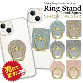 スマホリング バンカーリング スマホホルダー ホールドリング リングスタンド おしゃれ かわいい ゴールド シルバー 星 流星 流れ星 キラキラ ピカピカ ゴールド 金色 スマートフォン iPhone アイフォン アンドロイド galaxy Xperia 全機種対応 落下防止 固い