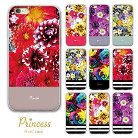 iPhone XR XS Max X iPhone8 iPhone7 iPhone6 iPhoneXR iPhoneXS iPhoneX iPhone8Plus iPhone7Plus iPhoneSE iPhone6s スマホケース ハードケース バラ アネモネ レインボーローズ 虹色 和柄 夏 春 アイフォン8 アイフォン7 アイフォン6 クリアケース 透明 ケース カバー