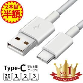 USB Type-C ケーブル typec type c タイプc 充電ケーブル 充電器 スマホ スマートフォン android コード 充電コード 20cm 1m 2m 3m タイプC apple アップルケーブル ケーブル アンドロイド