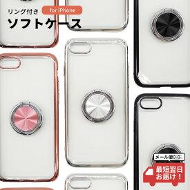 アイフォンケース リング付き iPhoneケース XR X iPhone8 iPhone7 iPhone12mini iPhoneSE 8 7 6 iPhoneXR iPhoneXS iPhoneX iPhone8Plus スマホケース ソフトケース iphoneケース リング付き アイフォン12 アイフォンSE 全機種対応