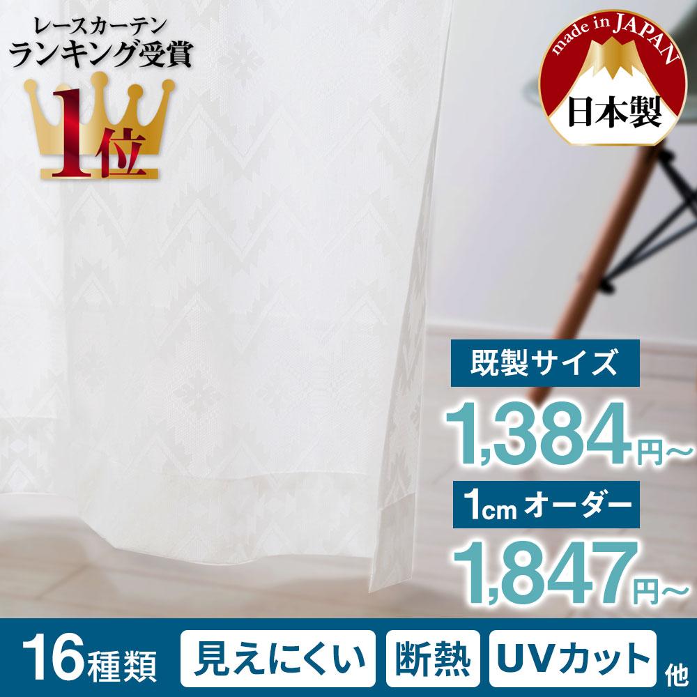 レースカーテン 【送料無料】超断熱 UVカット 46サイズ ミラーレースカーテン夜も外から見えにくいミラーカーテン 遮熱