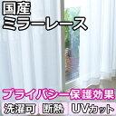 ミラーレースカーテン UVカット 断熱 夜も透けにくいミラーカーテン ミラージュ◆